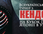 Анонс – Турнір з кендо на Кубок Посла Японії в Україні 2017 року