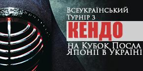 Анонс – Турнир по кендо за Кубок Посла Японии в Украине 2017 года