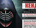 XI Турнір з кендо на Кубок Посла Японії в Україні