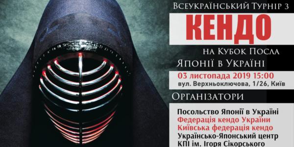 (English) XI Турнір з кендо на Кубок Посла Японії в Україні